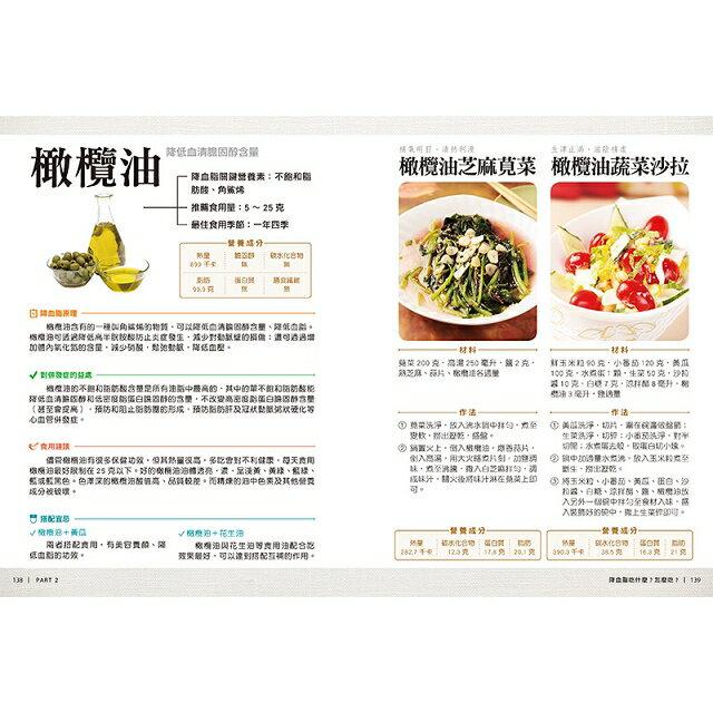 這樣吃降血脂、清血油:改善高血脂的飲食療法,遠離心血管疾病 8