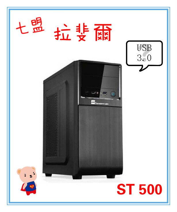 機殼 限宅配 七盟 拉斐爾-ST500電腦機殼 電腦周邊 組裝 電腦零件 散熱器 風扇 機殼 鍵盤 桌上型電腦