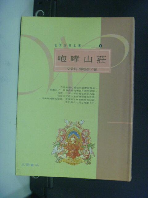 【書寶二手書T3/翻譯小說_NJN】咆哮山莊_唐玉美, 艾茉莉勃朗