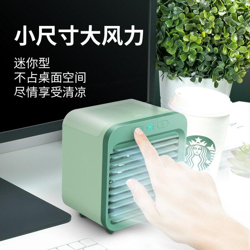 迷你小空調降溫桌面水冷噴霧USB充電小風扇學生宿舍辦公室冷風