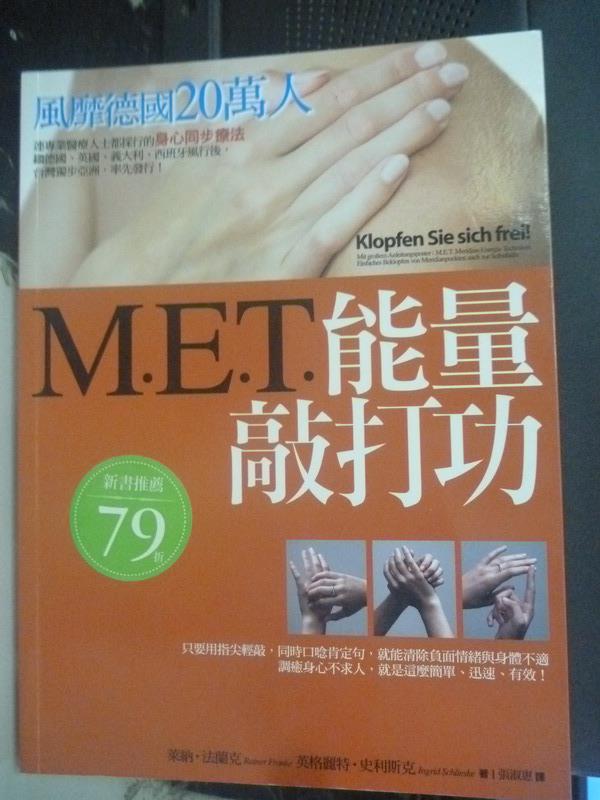 ~書寶 書T9/養生_YHY~M.E.T.能量敲打功:風靡德國20萬人的身心同步療法_萊納