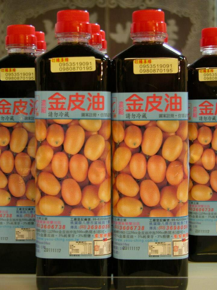 金皮油(養生食品) 團購價3000元/13瓶 【119 小鋪】