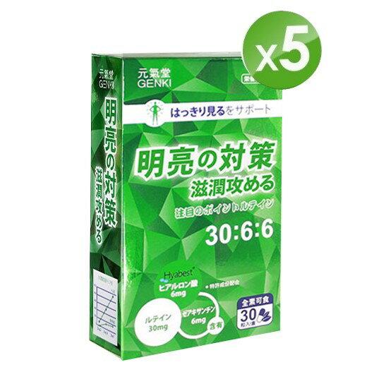 【小資屋】元氣堂 黃金比例金盞花葉黃素PLUS水潤膠囊30粒/盒(玻尿酸+全素可食)*5盒