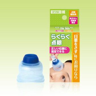 簡易型眼藥水輔助器 * 日本製造進口*『康森銀髮生活館』無障礙輔具專賣店