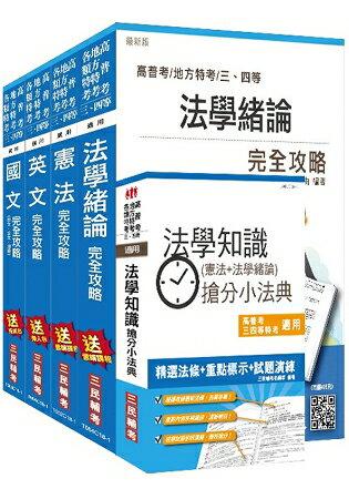 【2018年最新版】高普考(三、四等特考)[共同科目]套書