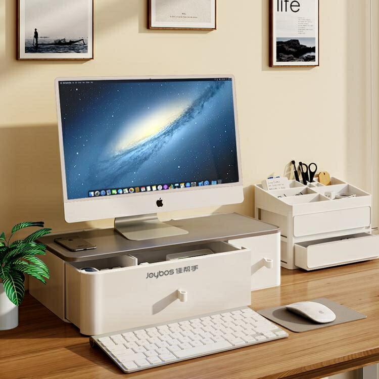 電腦增高架 電腦螢幕增高架桌面收納盒抽屜神器顯示器屏增高底座置物架子YYJ 交換禮物