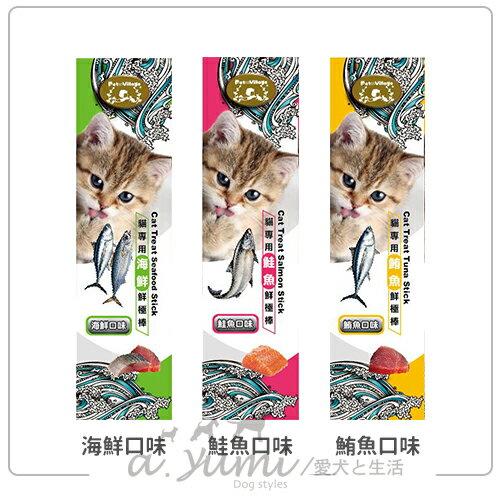 魔法村Pet Village/PVPV貓專用鮮極棒/鮪魚/海鮮/鮭魚1片3入 1盒20片