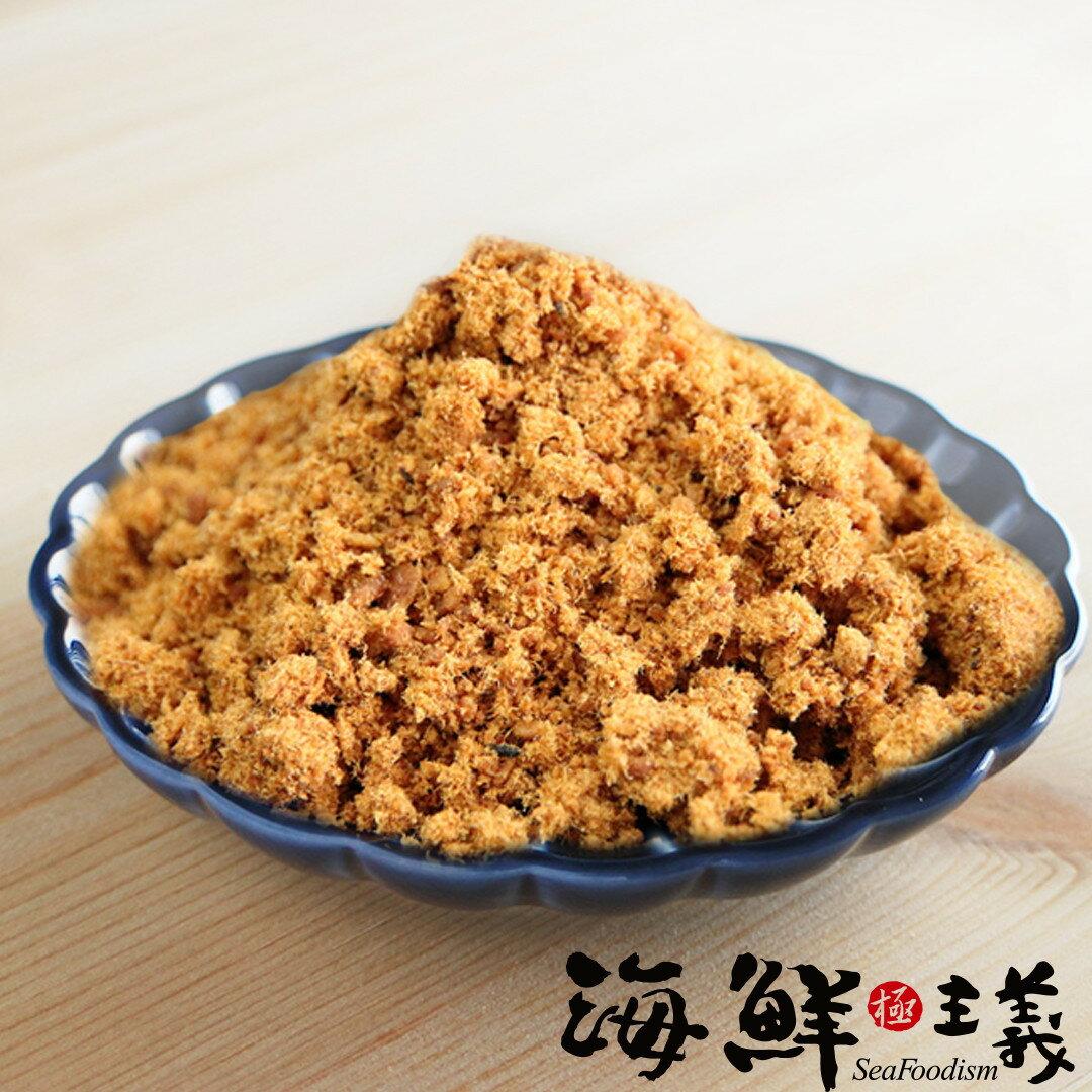 【海鮮主義】香酥魚酥 / 魚鬆(有五種風味可以選喔:烏魚酥、紅目鰱魚酥、旗魚酥、鮪魚酥、虱目魚酥)