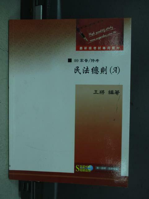 【書寶二手書T1/進修考試_QKF】99高普特考-民法總則(A)_王將_民89