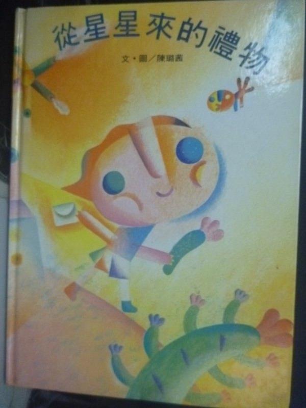 【書寶二手書T7/少年童書_XFL】從星星來的禮物_陳璐茜