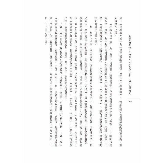 袁世凱的龍袍:民初報人小說家李定夷筆下的《民國趣史》 3