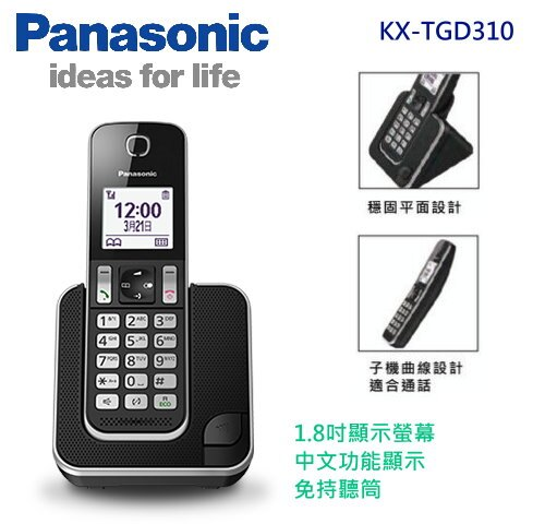 【佳麗寶】-(Panasonic 國際牌)DECT數位無線電話 【KX-TGD310】黑色