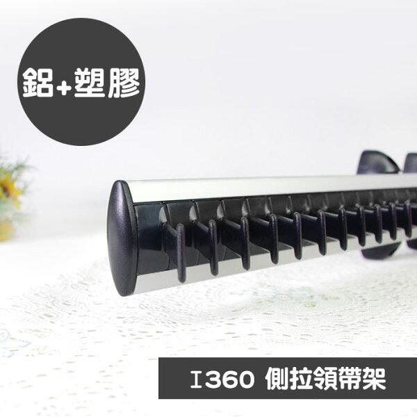 【歐奇納OHKINA】側拉式領帶架絲巾架-黑色(I360)