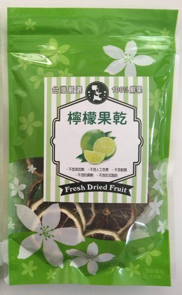 得意工坊 檸檬果乾45g  120~ 109 100%鮮果  不含防腐劑
