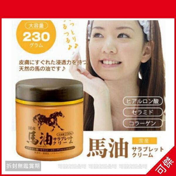 出清 可傑 日本製 馬油滋潤全身乳霜 230g