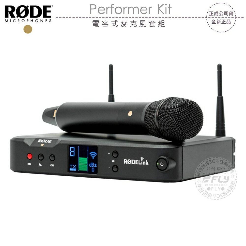 《飛翔無線3C》RODE Performer Kit 電容式麥克風套組│公司貨│無線話筒 手持MIC 演講教學