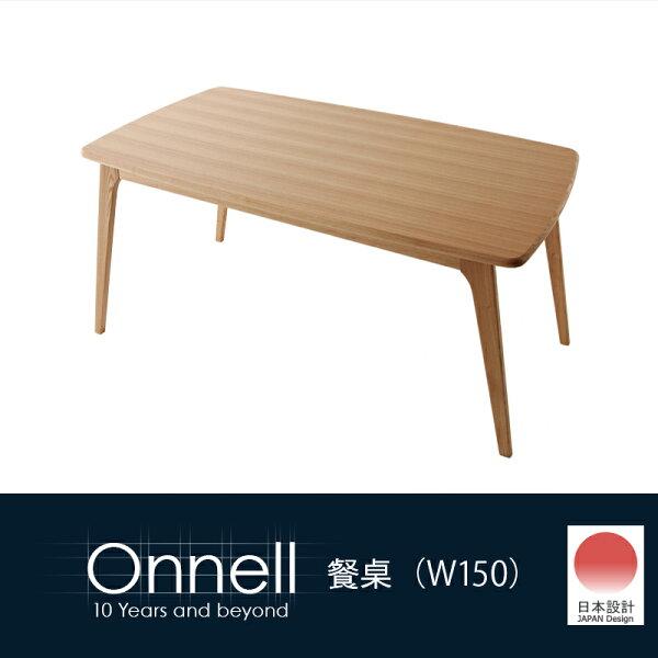 林製作所 株式會社:【日本林製作所】Onnell北歐風餐桌木桌長桌