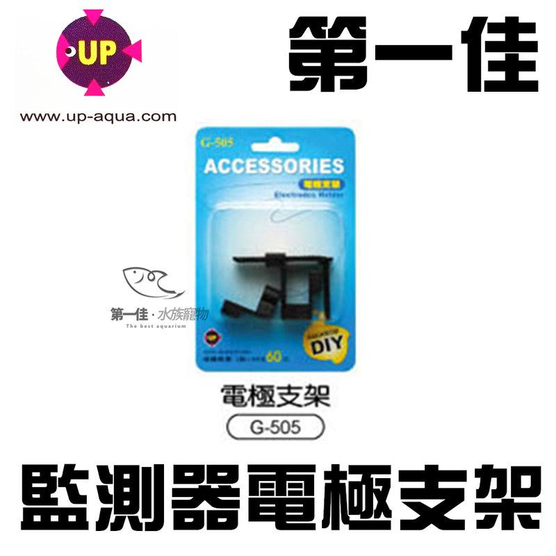 [第一佳 水族寵物] 台灣UP雅柏 監測器電極支架