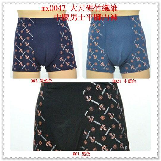 6件組 103  件  大 竹纖維中腰男士平腳內褲  腰圍 83 ~ 108 cms 可