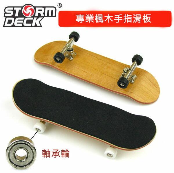 楓木手指滑板 版 SkateBoarding STORM DECK