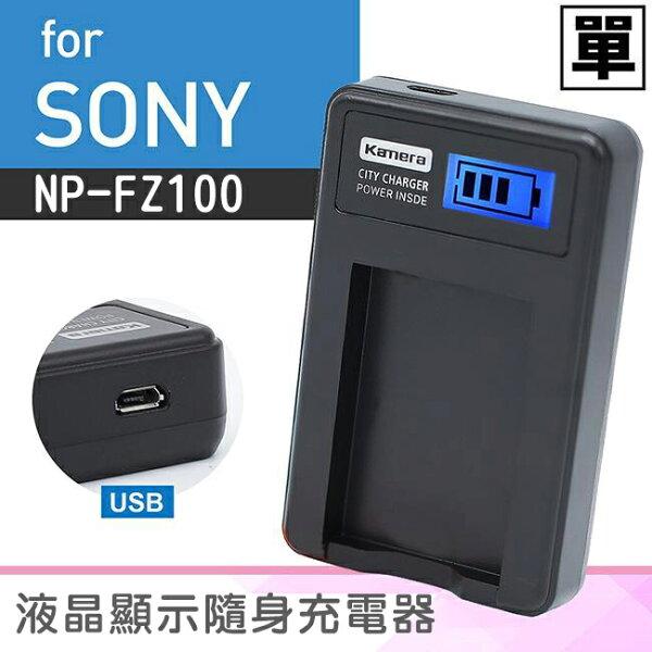 佳美能@攝彩@SonyFZ100液晶充電器FZ-100索尼A7R3A9a7m3a73α73一年保固