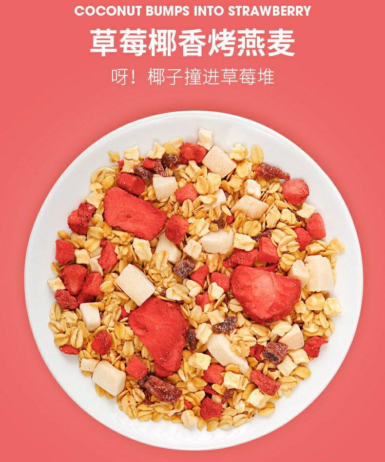 王飽飽 草莓椰香 高纖代餐麥片 劉濤同款 酸奶麥片 果然多麥片 代餐 麥片 即食麥片 堅果穀物 穀物麥片 酸奶果粒麥片王寶寶