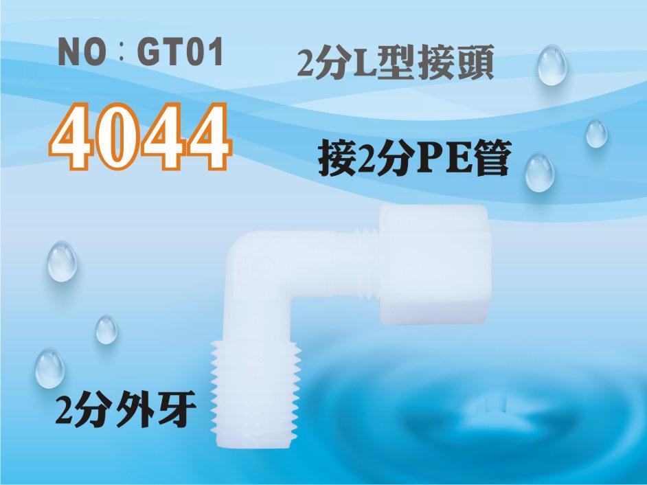 【龍門淨水】塑膠接頭 4044 2分牙接2分管 2牙2帽 2分彎頭 L型接頭  台灣製造 直購價5元(GT01)