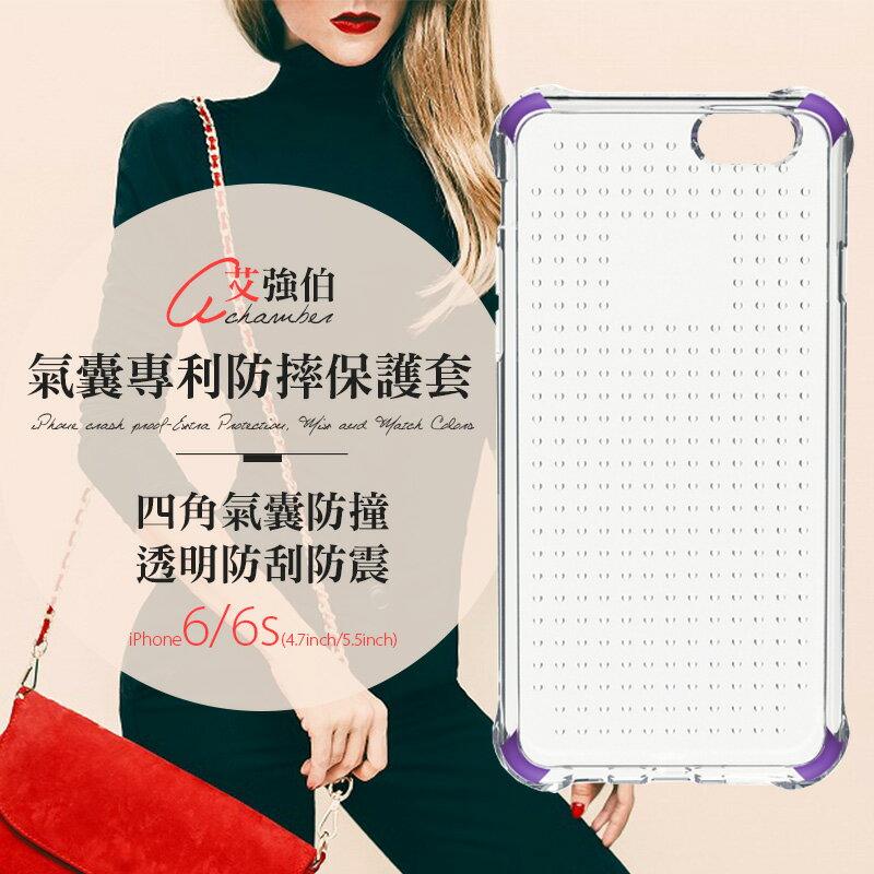 Achamber 艾強伯 氣囊專利防摔保護殼 iPhone 6s【C-I6-058】空壓殼 氣墊殼 空氣殼 4.7 / 5.5 iPhone6 /6S Plus