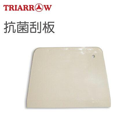 【三箭牌】抗菌刮板 20268 (白)