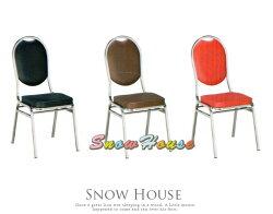 ╭☆雪之屋居家生活館☆╯R855-16/17/18/19/20 電鍍泰仕餐椅/造型椅/五色可選