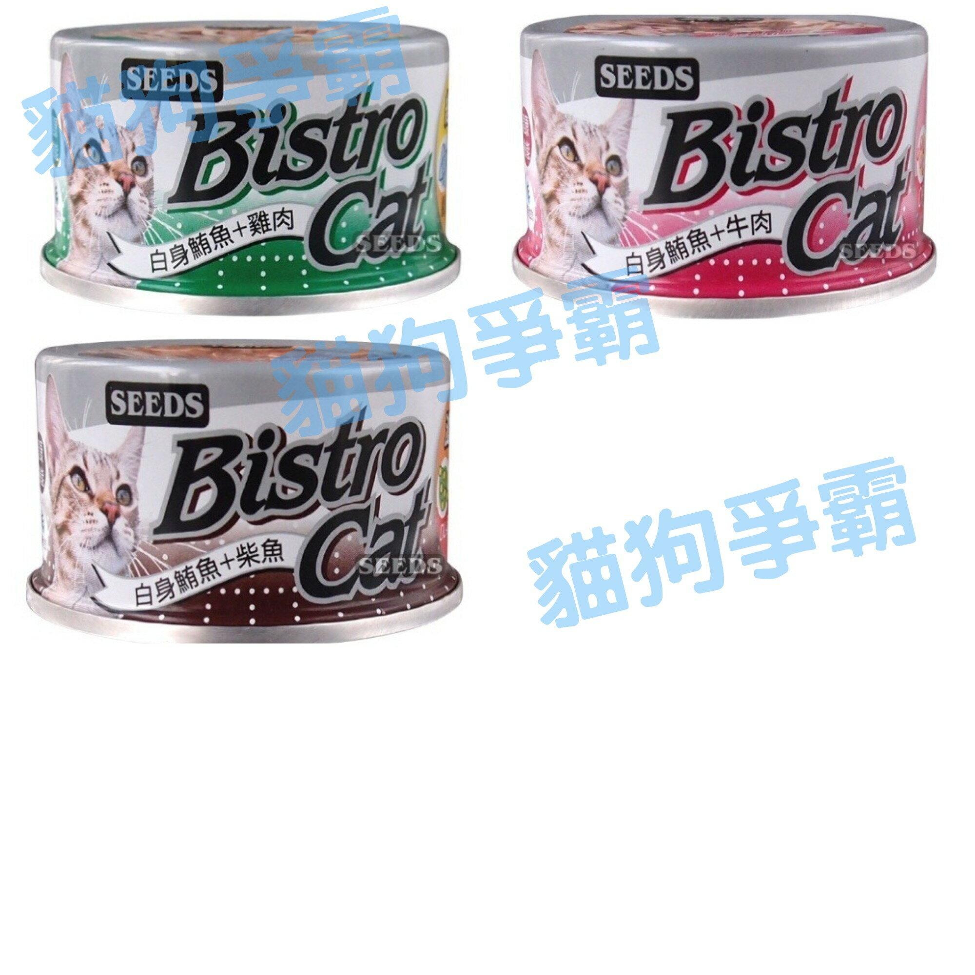 Bistro Cat 特級銀貓罐 SEEDS 惜時 80g 貓罐頭 1