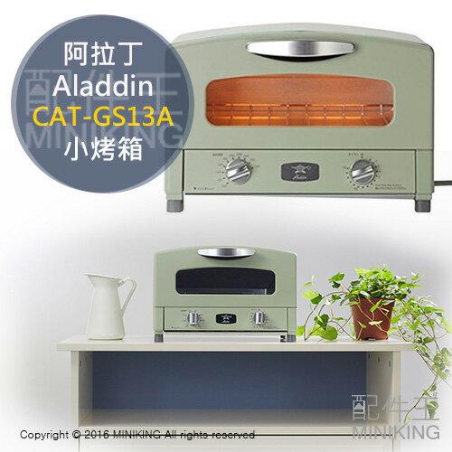 ~ 王~  AIC JAPAN 阿拉丁 Aladdin CAT~GS13A 綠 小烤箱 烤