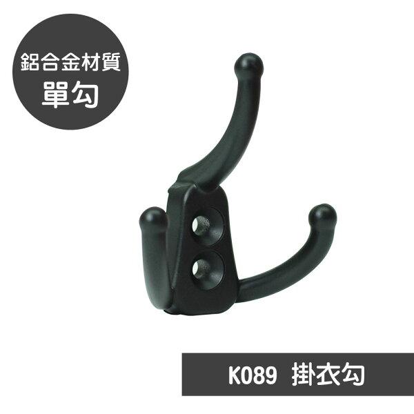 【歐奇納OHKINA】鋁合金烤漆掛衣勾-黑色單勾(K089)