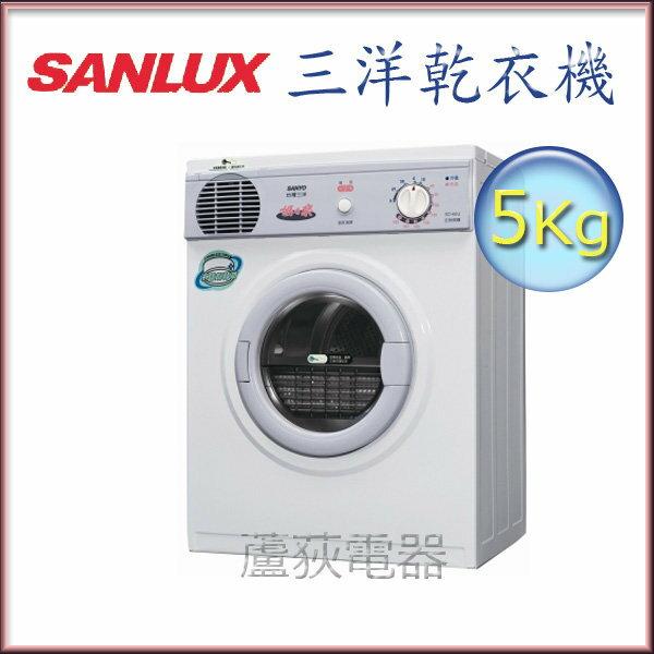 【台灣三洋 SANLUX~蘆荻電器】  全新 5公斤 【台灣三洋 SANLUX 電子式乾衣機】SD-66U8另售SD-80U8.SD-86U8