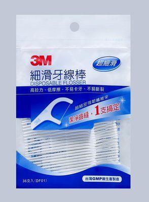 【3M】官方現貨 細滑牙線棒散裝包 DF01 36支入 牙線棒 散裝 單線