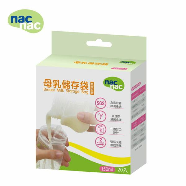 NAC NAC 雙層夾鏈母乳儲存袋(150ml) 20入『121婦嬰用品館』 - 限時優惠好康折扣