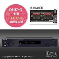 日本代購 一年保固 安橋 ONKYO TX-L50 超薄型 環繞擴大機 6.1聲道 4K HDCP2.2