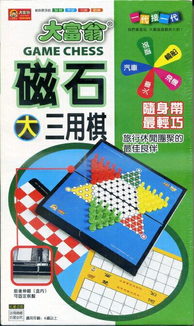 大富翁-磁石三用棋(大) G606
