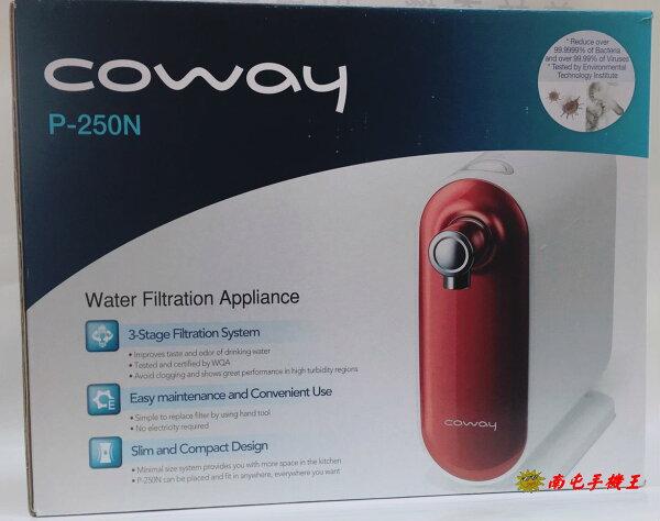 =南屯手機王=Coway奈米高效淨水器P-250NDIY組宅配免運費