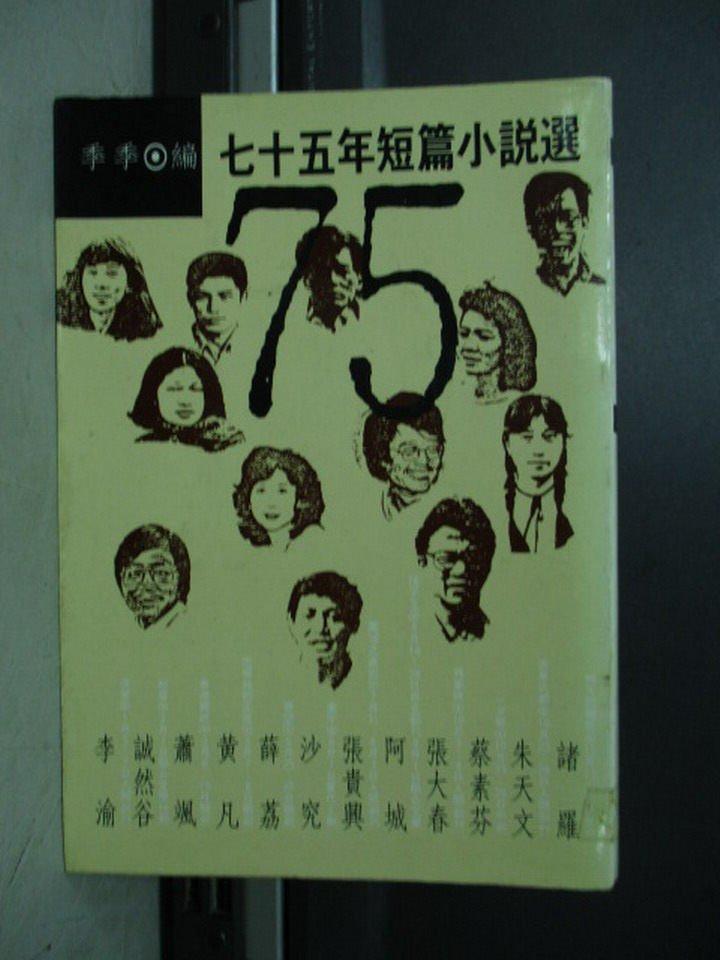 【書寶二手書T7/一般小說_LRM】七十五年短篇小說選_季季