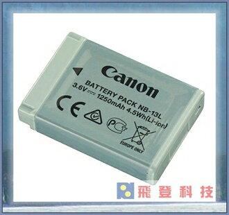 Canon NB-13L/NB13L原廠鋰電池