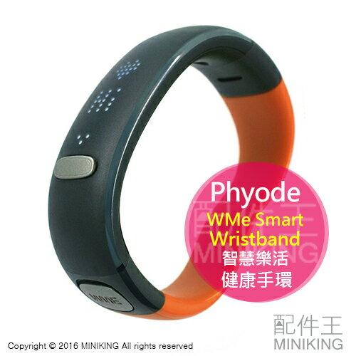 公司貨 現貨 橘 Phyode WMe Smart Wristband 智慧樂活健康手環 智慧手環 藍芽同步