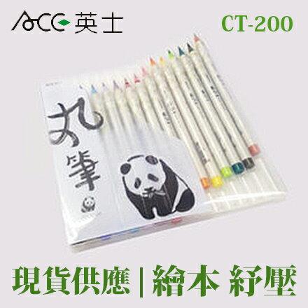 現貨供應 祕密花園 繪本 紓壓 ACE 英士 CT-200 彩繪丸筆 16色 /盒