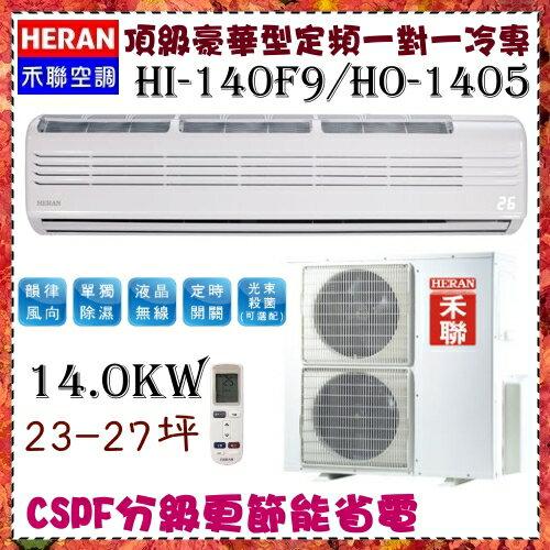 <br/><br/>  CSPF分級【HERAN 禾聯】14.0KW 23-27坪 一對一 定頻單冷空調《HI-140F9/HO-1405》全機3年保固<br/><br/>