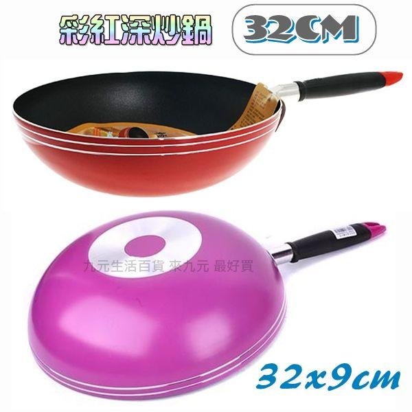 【九元生活百貨】彩虹深炒鍋鍋/32cm 不沾鍋 炒菜鍋