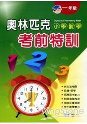 奧林匹克小學數學考前特訓(一年級)