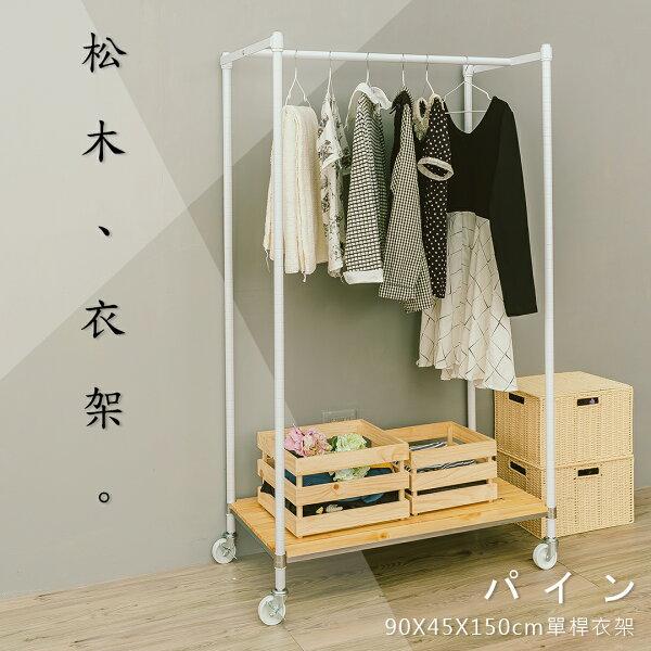 【dayneeds】松木90X45X150cm單桿附輪衣架(皎白)吊衣架衣物收納衣帽架