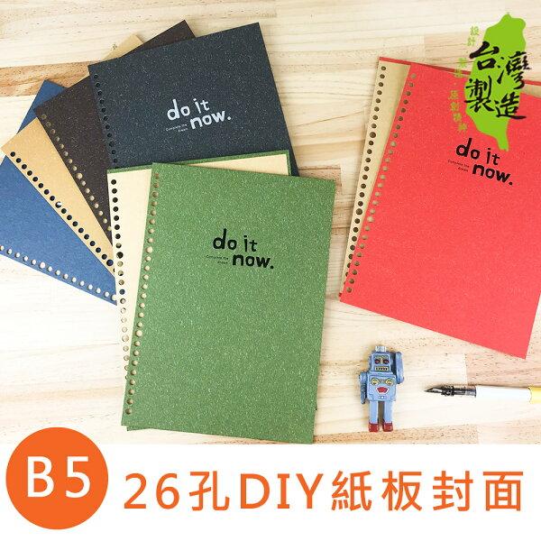珠友DO-56001-18B518K26孔DIY紙板封面孔夾封面板-doitnow