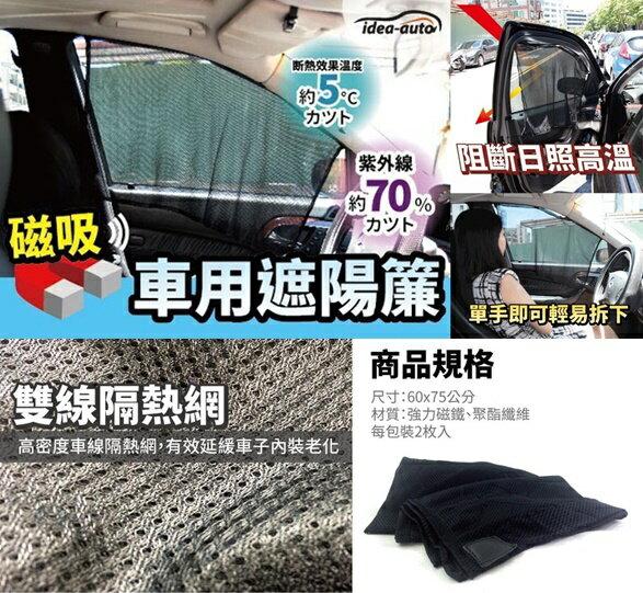 權世界@汽車用品idea-auto磁吸式固定側窗專用單層遮陽窗簾抗UV黑色2入60×75公分CG-0021