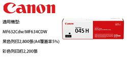 【歐菲斯辦公設備】 Canon 佳能 原廠高容量碳粉匣 藍色 列印張數約2,200張 CRG-045H C